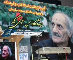 چهره ماندگار مسجدسلیمان، استاد کاووس غولی گله درگذشت