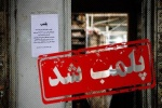 هفت واحد صنفی متخلف به دلیل رعایت نکردن پروتکلهای بهداشتی در مسجدسلیمان پلمب شدند