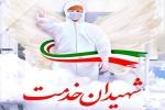 تشییع پیکر شهید راه سلامت فردا در مسجدسلیمان