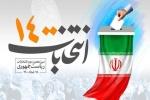 محسن رضایی ۹۰ درصد آرای رای دهندگان شهرستان لالی را کسب کرد/میزان مشارکت در انتخابات ریاست جمهوری در لالی ۷۵ درصد بود