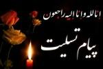 پیام تسلیت امام جمعه مسجدسلیمان به مناسبت درگذشت پدر شهید موسوی
