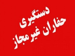 دستگیری حفاران غیرمجاز در روستای کالوسه از توابع بخش گلگیر