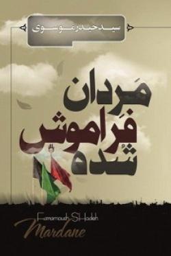 پنجمین کتاب سید حیدر موسوی در حوزه دفاع مقدس توسط انتشارات دلا مسجدسلیمان منتشر شد