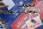 اعضای هیئت های اجرایی انتخابات شورای شهر بخش های مرکزی،گلگیر و عنبر شهرستان مسجدسلیمان مشخص شدند