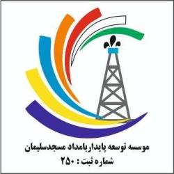 مجوز فعالیت سازمان مردم نهاد توسعه پایدار بامداد مسجدسلیمان صادر شد