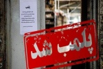 ۵ واحد صنفی در مسجدسلیمان به دلیل عدم رعایت پروتکل های بهداشتی بهداشتی توسط مرکز بهداشت تعطیل گردید