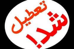 دانشگاههای مسجدسلیمان تعطیل شد
