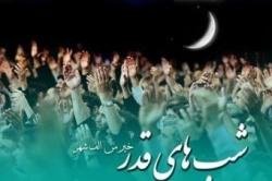 جدول ویژه برنامههای مراسم احیای لیالی پر فیض قدر در مصلی امام خمینی (ره) مسجدسلیمان اعلام شد