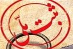 ثبت سه اثر فرهنگی تاریخی مسجدسلیمان و اندیکا
