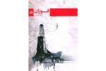 روایت نفت مسجدسلیمان در رمان فوران اثر قباد آذر آیین