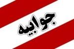جوابیه شبکه بهداشت و درمان در ارتباط با مطلب منتشر شده در سایت باشگاه روزنامه نگاران مسجدسلیمان با عنوان یک اتفاق تاسف بار، رها شدن یک بیمار با لباس بستری در حیاط بیمارستان ۲۲ بهمن مسجدسلیمان