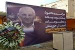 مشروح گزارش مراسم یادبود پیشکسوت و فعال مطبوعات کشور و خوزستان زنده نام بهروز صالحی در اهواز + تصاویر