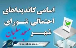 اسامی کاندیداهای احتمالی شورای اسلامی شهر مسجدسلیمان (لیست شماره ۶)