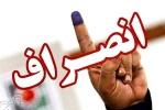 انصراف یکی از کاندیداهای مجلس یازدهم از حضور در انتخابات مسجدسلیمان