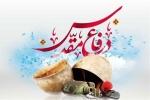 پیام تبریک رئیس بنیاد شهید و امور ایثارگران مسجدسلیمان به مناسبت فرا رسیدن  هفته دفاع مقدس