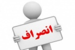 با انصراف ۳  کاندیدای دیگر تعداد کاندیداها در مسجدسلیمان به ۱۵ نفر کاهش یافت
