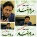 تقدیر سازمان های مردم نهاد حوزه بهداشت محیط زیست شهرستان مسجدسلیمان از علی اسکندری دادستان مسجدسلیمان