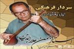 برگزاری نهمین همایش تجلیل از مقام فرهنگی و موسیقیایی بهمن علاءالدین در مسجدسلیمان