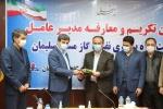 تودیع و معارفه مدیران عامل پیشین و جدید شرکت بهره برداری نفت و گاز مسجدسلیمان انجام شد