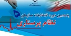 نتایج پنجمین دوره انتخابات سازمان نظام پرستاری شهرستان مسجدسلیمان تایید شد + اسامی