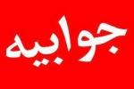 جوابیه روابط عمومی بهداشت و درمان مسجدسلیمان به مصاحبه عضو شورای  اسلامی شهر گلگیر
