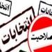 ۵ نفر به لیست نهایی کاندیداهای مسجدسلیمان اضافه شد+ اسامی