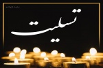 امام جمعه مسجدسلیمان عزادار شد/پیام تسلیت انجمن خبرنگاران و مطبوعات مسجدسلیمان