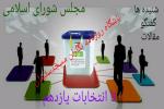 تا انتخابات یازدهم/کاندیداهای احتمالی مجلس یازدهم از حوزه مسجدسلیمان، اندیکا، لالی و هفتکل(۱)
