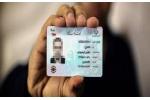 کارت هوشمند ملی؛ احراز هویت یا تعیین صلاحیت دریافت روغن و مرغ منجمد