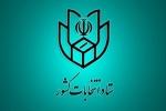اسامی نهایی ثبت نام شدگان شورای اسلامی شهرهای گلگیر و عنیر