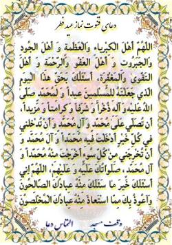 نماز عید فطر در مسجدسلیمان برگزار نخواهد شد