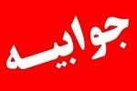 جوابیه اداره منابع طبیعی مسجدسلیمان در ارتباط با مطلب چوب های قاچاق مسجدسلیمان و اندیکا