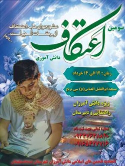 سومین مراسم معنوی اعتکاف دانش آموزان شهرستان مسجدسلیمان برگزار می شود