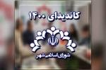 نتایج انتخابات شورای اسلامی شهر گُلگیر اعلام شد + تعداد آراء