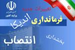 تغییرات در فرمانداری اندیکا ادامه دارد/ امیر نظرپور دزکی بخشدار مرکزی می شود