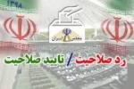 اسامی تائیدشدگان شوراهای اسلامی شهرهای گلگیر و عنبر