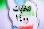 در یک اتفاق نادر و عجیب تکلیف ۸ نفر از کاندیداهای شورای شهرهای مسجدسلیمان، گلگیر و عنبر که به رد صلاحیت خود اعتراض کرده بودند هنوز مشخص نشده است!/ حق ما در حال تضییع شدن است!