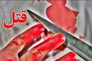 مردی در مسجدسلیمان همسر خود را با ضربات چاقو به قتل رساند